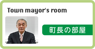 町長の部屋 Town mayor's room